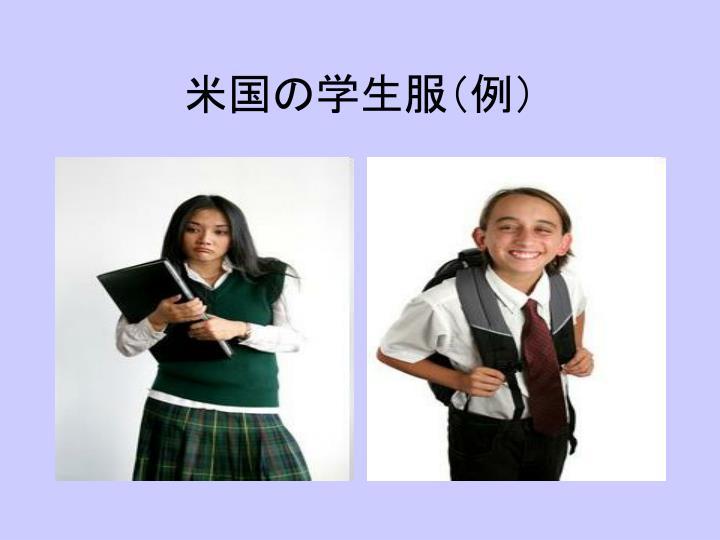 米国の学生服(例)