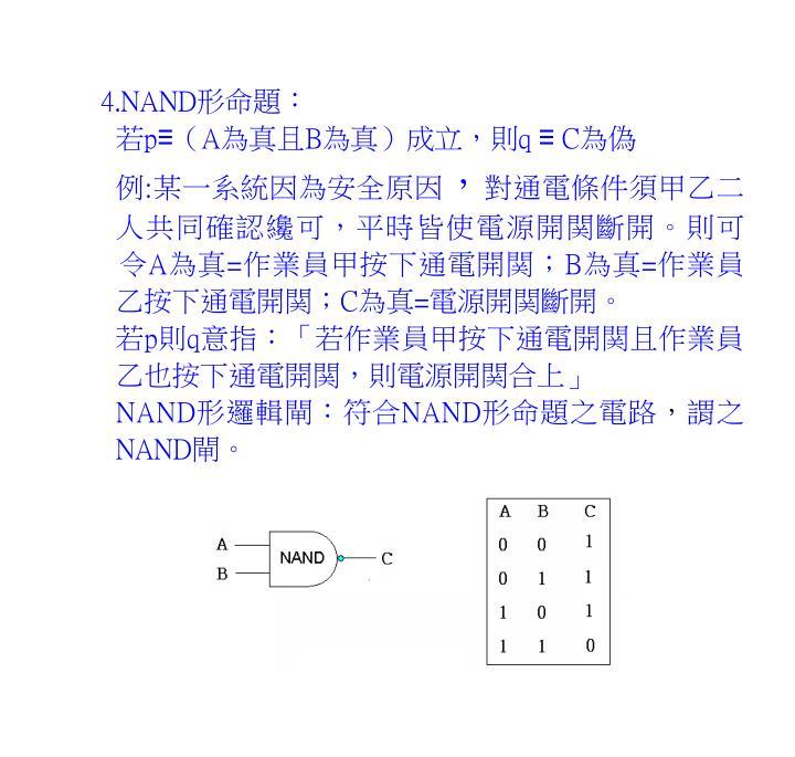4.NAND