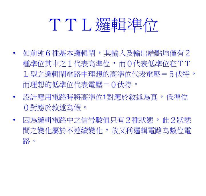 TTL邏輯準位