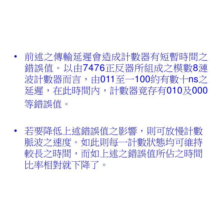 前述之傳輸延遲會造成計數器有短暫時間之錯誤值。以由