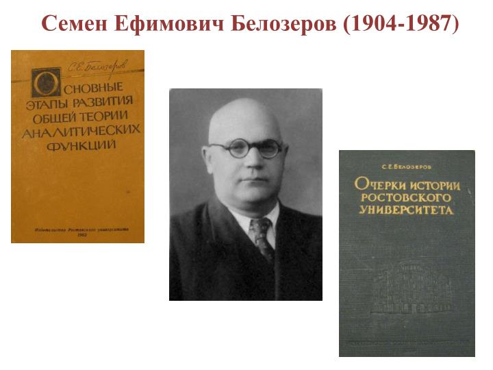 (1904-1987)