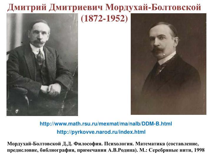http://www.math.rsu.ru/mexmat/ma/nalb/DDM-B.html