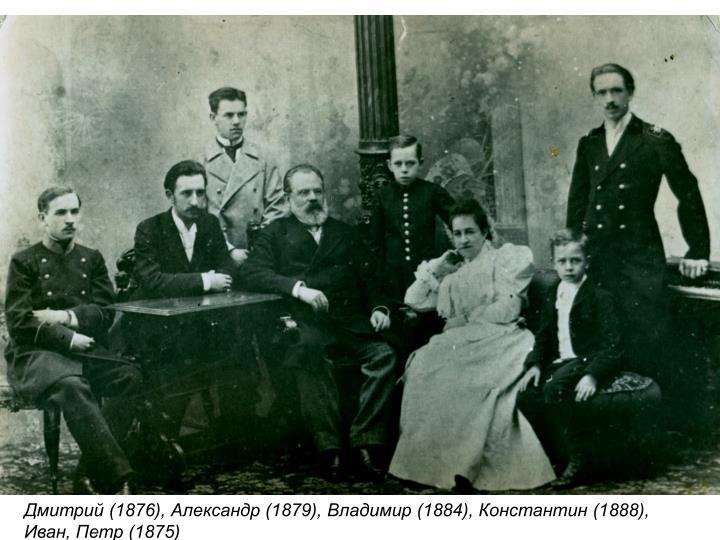 (1876),  (1879),  (1884),  (1888), ,  (1875)