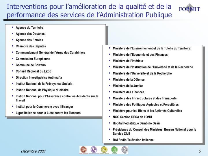 Interventions pour l'amélioration de la qualité et de la performance des services de l'Administration Publique