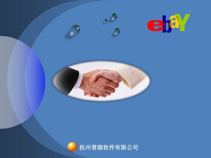杭州普源软件有限公司