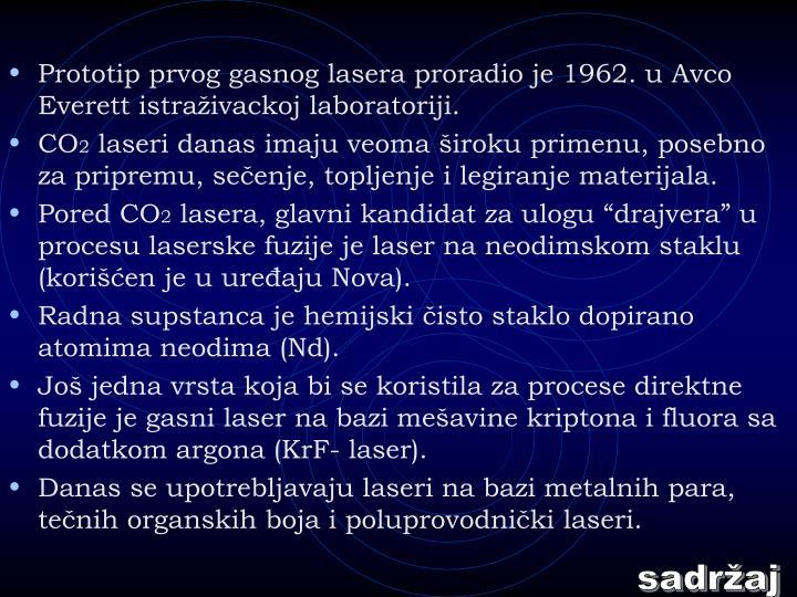 Prototip prvog gasnog lasera proradio je 1962. u Avco Everett istraživackoj laboratoriji.