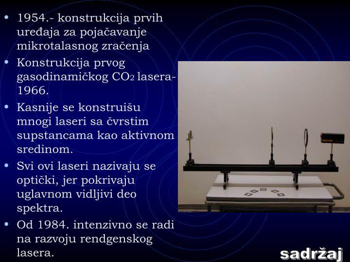1954.- konstrukcija prvih uređaja za pojačavanje mikrotalasnog zračenja