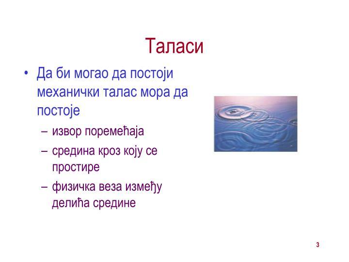 Таласи