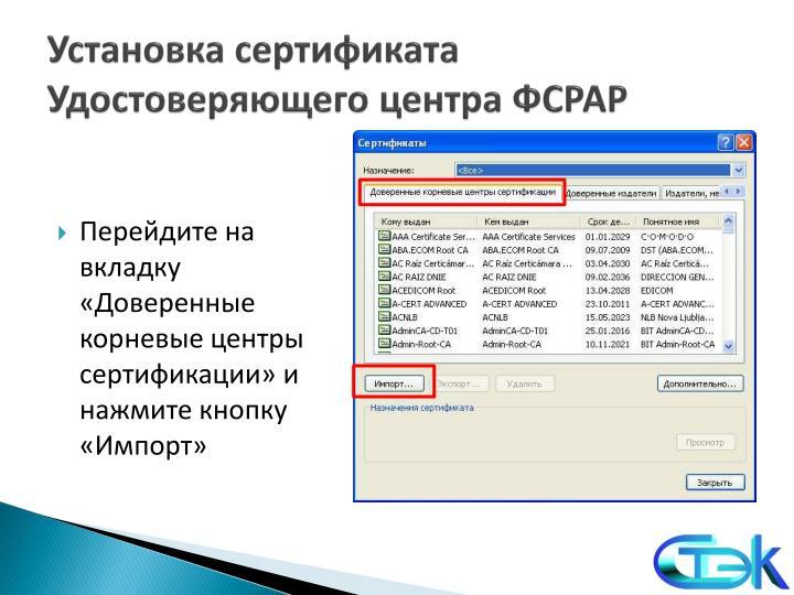 Установка центра сертификации с сертификатом доверенного центра сертификации