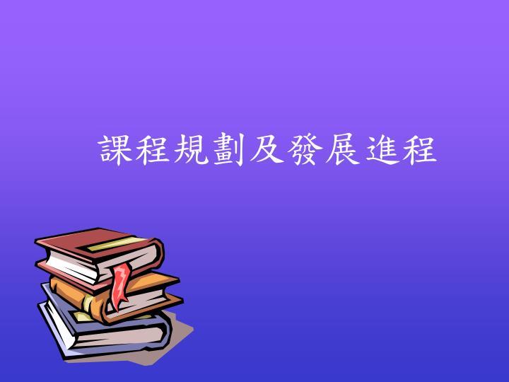 課程規劃及發展進程