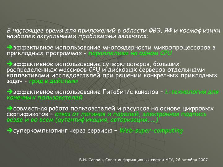 В.И. Саврин, Совет информационых систем МГУ, 26 октября 2007
