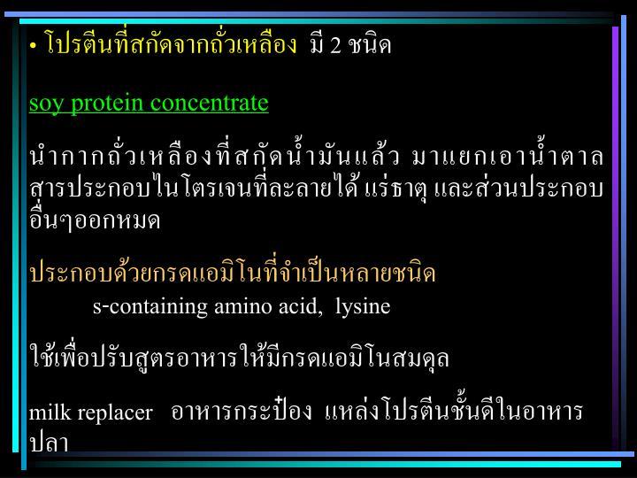 โปรตีนที่สกัดจากถั่วเหลือง