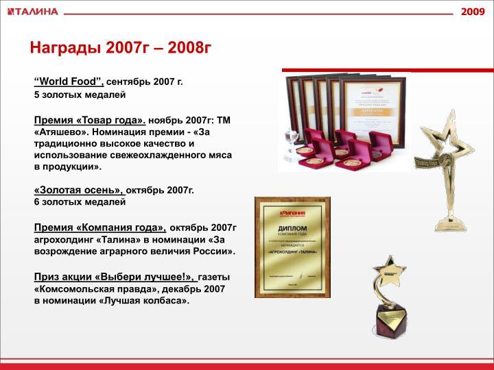 Награды 2007г – 2008г
