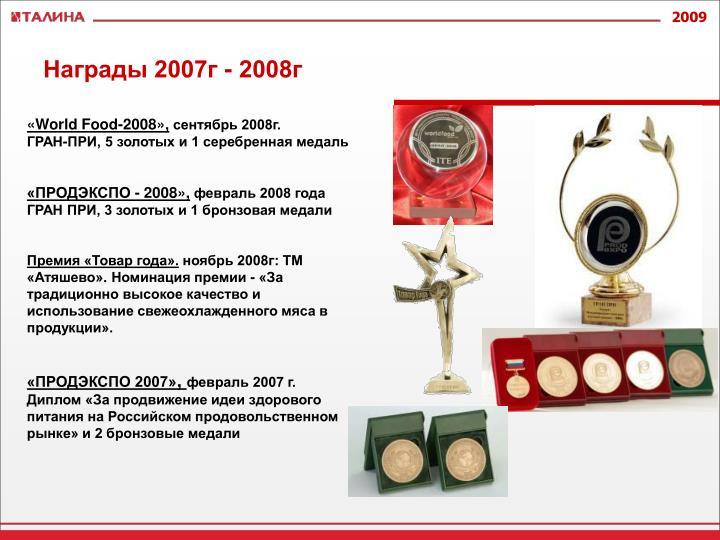 Награды 2007г - 2008г