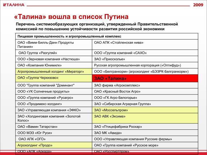 «Талина» вошла в список Путина
