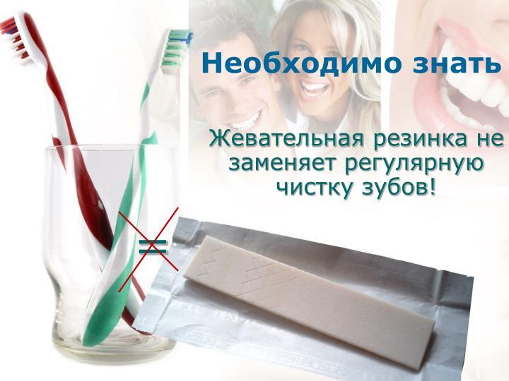 Жевательная резинка не заменяет регулярную чистку зубов!