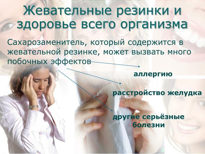 Жевательные резинки и здоровье всего организма