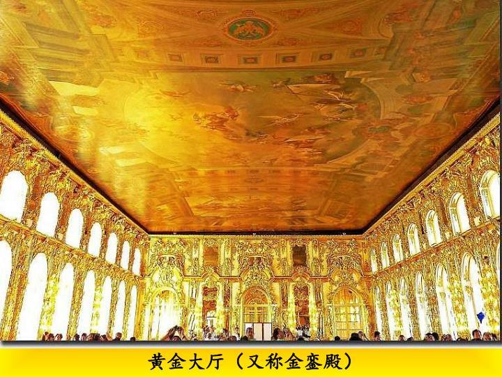 黄金大厅(又称金銮殿)