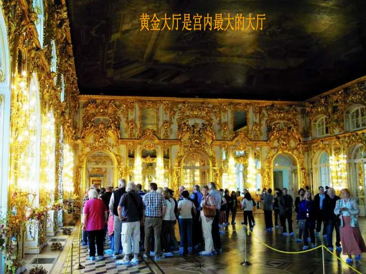 黄金大厅是宫内最大的大厅