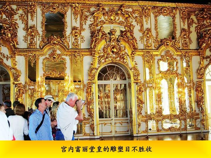 宫内富丽堂皇的雕塑目不胜收