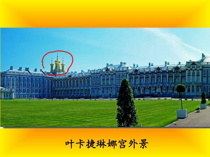 叶卡捷琳娜宫外景