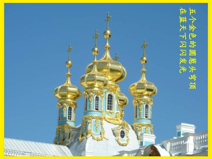 五个金色的圆葱头穹顶在蓝天下闪闪发光