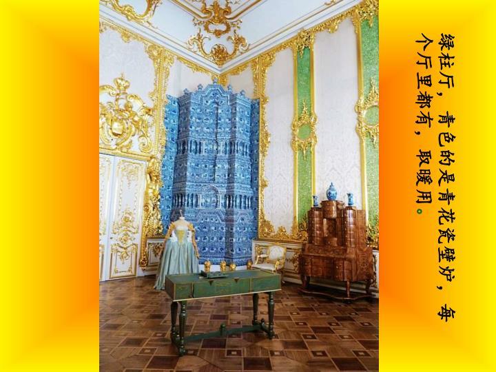 绿柱厅,青色的是青花瓷壁炉,每个厅里都有,取暖用