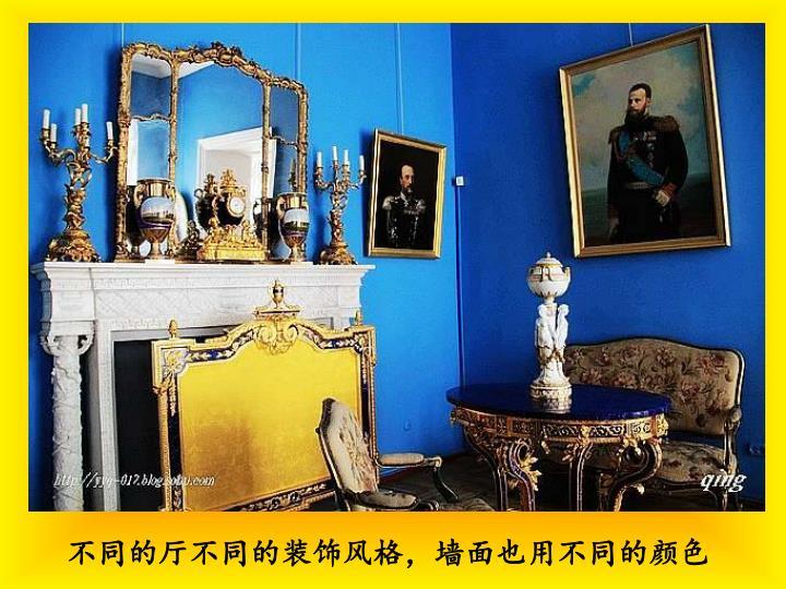 不同的厅不同的装饰风格,墙面也用不同的颜色