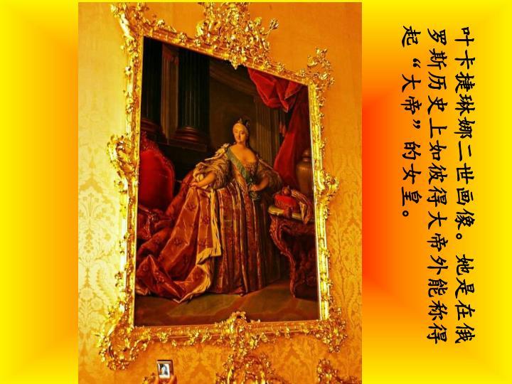 """叶卡捷琳娜二世画像。她是在俄罗斯历史上如彼得大帝外能称得起""""大帝""""的女皇。"""