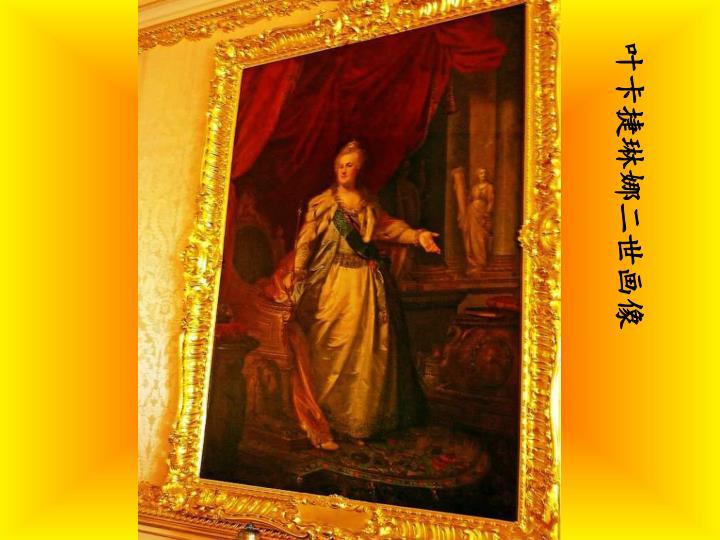 叶卡捷琳娜二世画像