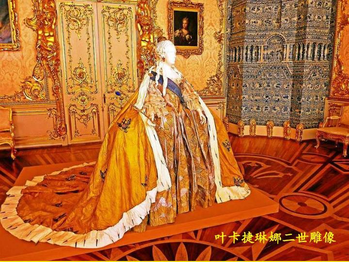 叶卡捷琳娜二世雕像