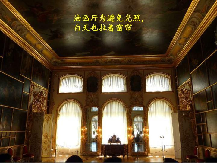 油画厅为避免光照,白天也拉着窗帘