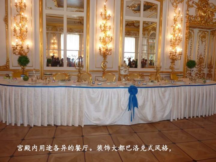 宫殿内用途各异的餐厅。装饰大都巴洛克式风格,