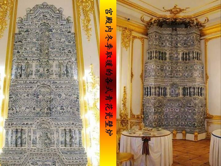 宫殿内冬季取暖的各式青花瓷壁炉