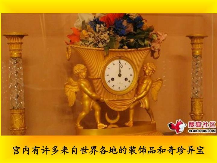宫内有许多来自世界各地的装饰品和奇珍异宝