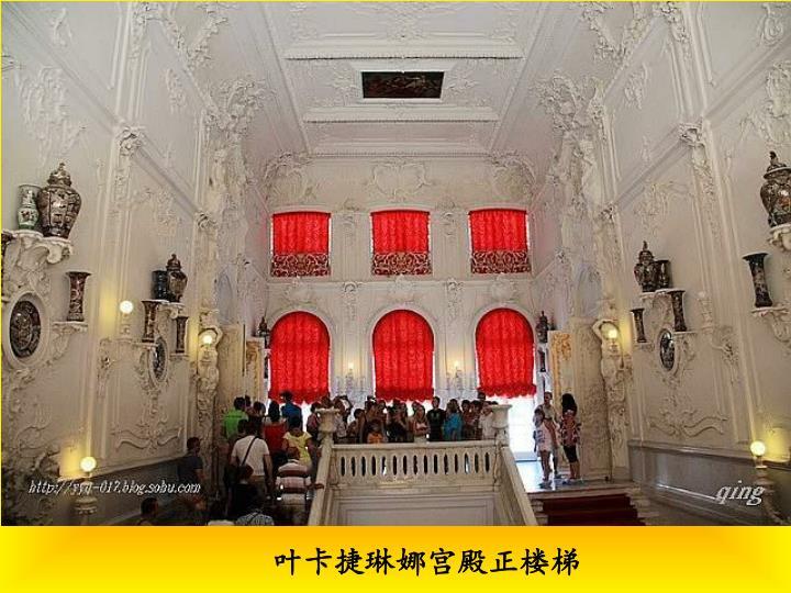 叶卡捷琳娜宫殿正楼梯