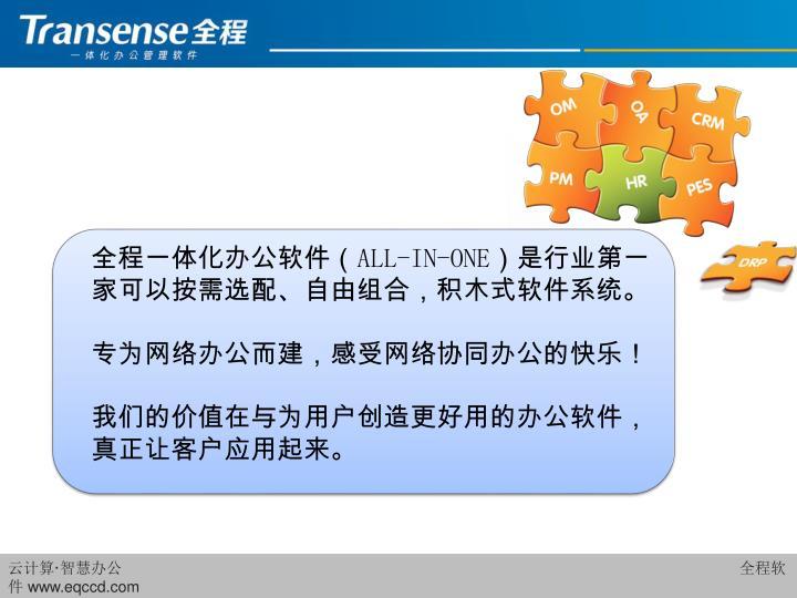 全程一体化办公软件(