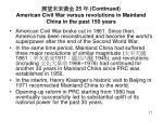 25 continued american civil war versus revolutions in mainland china in the past 150 years