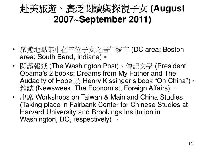 赴美旅遊、廣泛閱讀與探視子女