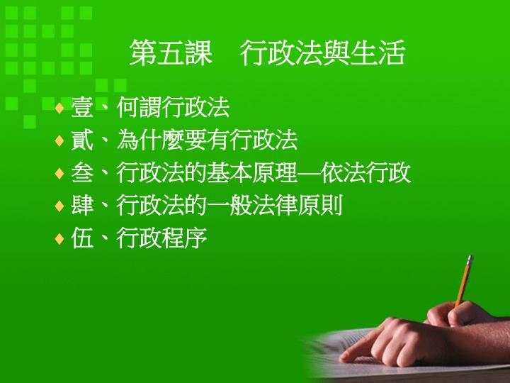 第五課 行政法與生活