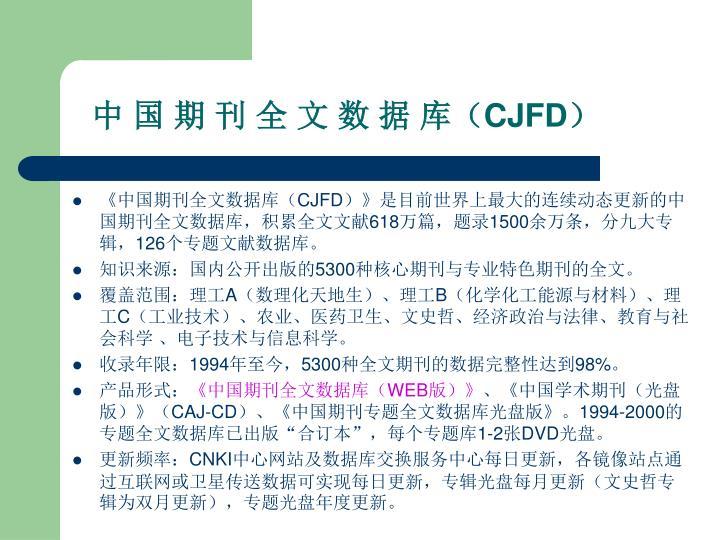 中 国 期 刊 全 文 数 据 库(