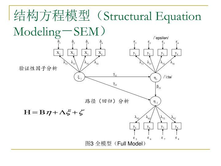 结构方程模型(