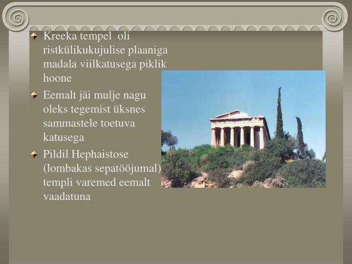 Kreeka tempel  oli ristkülikukujulise plaaniga madala viilkatusega piklik hoone
