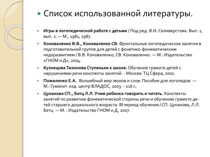 Список использованной литературы.