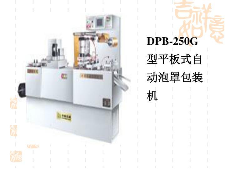 DPB-250G