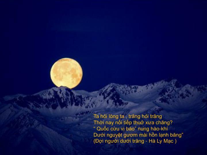Ta hỏi lòng ta , trăng hỏi trăng