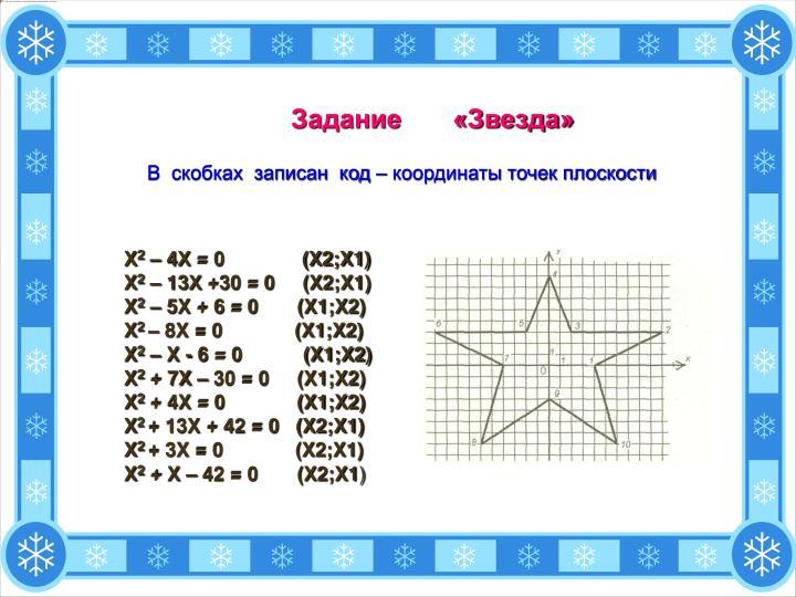 Задание       «Звезда»