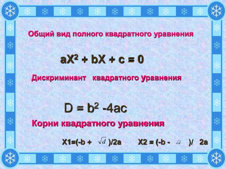 Общий вид полного квадратного уравнения