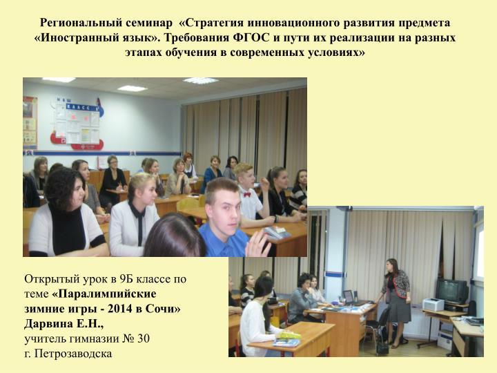 Региональный семинар  «Стратегия инновационного развития предмета «Иностранный язык». Требования ФГОС и пути их реализации на разных этапах обучения в современных условиях»