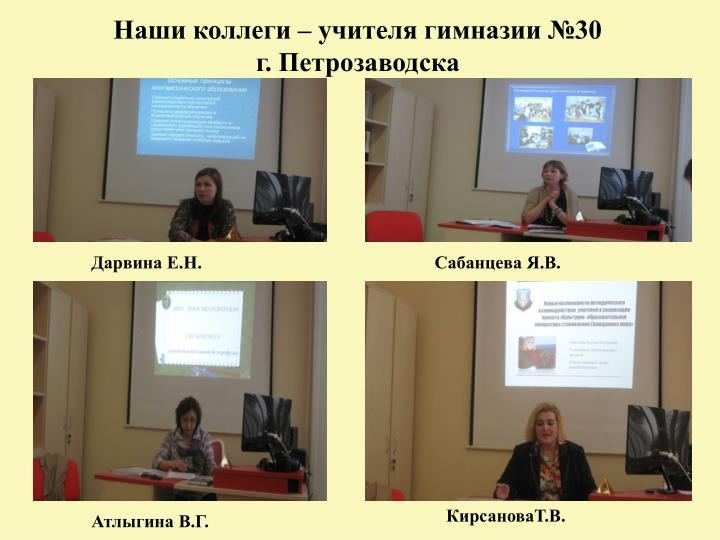 Наши коллеги – учителя гимназии №30